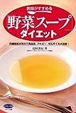 医師がすすめる「野菜スープ」ダイエット—内臓脂肪が消えて高血圧、アトピー、ぜんそくも大改善! (ビタミン文庫)