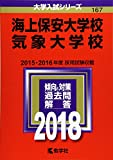 海上保安大学校/気象大学校 (2018年版大学入試シリーズ)