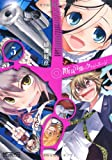 断裁分離のクライムエッジ 5 (MFコミックス アライブシリーズ)