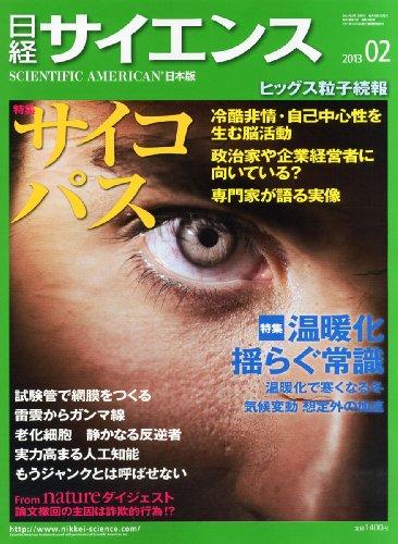日経サイエンス2013年2月号の詳細を見る
