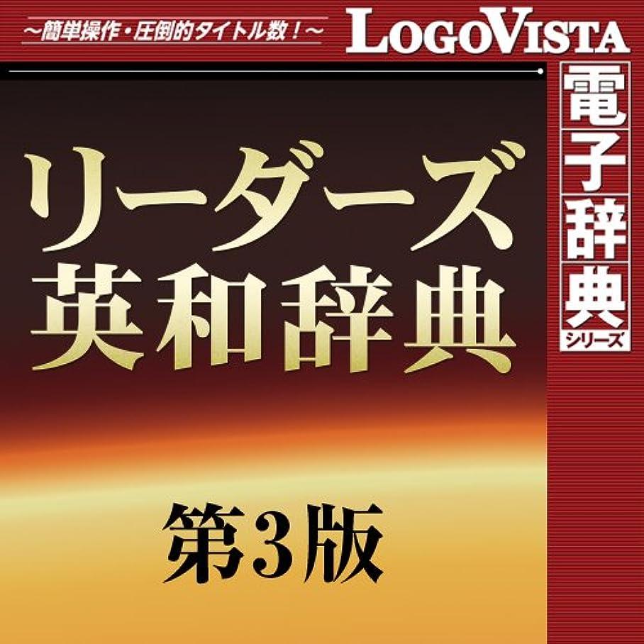 新年噴水ペストリーリーダーズ英和辞典 第3版 for Win [ダウンロード]
