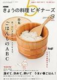NHK きょうの料理ビギナーズ 2010年 03月号 [雑誌]