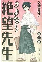 さよなら絶望先生 久米田康治 絶版 表紙 紙 特殊に関連した画像-07
