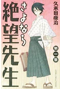 [久米田康治]のさよなら絶望先生(1) (週刊少年マガジンコミックス)