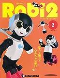 ロビ2 2号 [分冊百科] (パーツ・ミニQ-bo付)