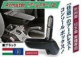 """【欧州ハンガリー Rati(ラティ)社製】欧州車・日本車車種専用アームレスト コンソール ボックス """"Armster 2(アームスター 2)"""" VW/フォルクスワーゲン POLO/ポロ 6R '09-/GTi '10-用"""