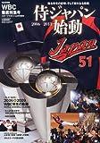 WBC徹底特集号 侍ジャパン始動 2012年 12月号 [雑誌] [雑誌] / ベースボール・マガジン社 (刊)