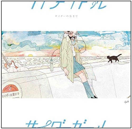 【メランコリー/サイダーガール】〇〇ダンスが話題!MVの女の子は誰?収録アルバム&歌詞を解説♪の画像