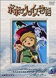 ポポロクロイス物語 Vol.5 [DVD]