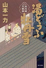 湯どうふ牡丹雪 長兵衛天眼帳 (角川書店単行本)