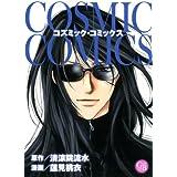 コズミック・コミックス (幻冬舎コミックス漫画文庫 は 1-2)