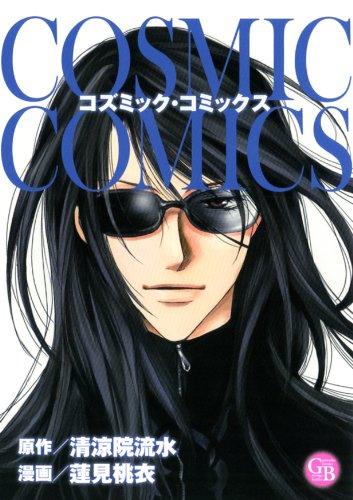 コズミック・コミックス (幻冬舎コミックス漫画文庫 は 1-2)の詳細を見る