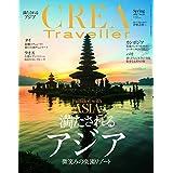 CREA Traveller Spring 2017 満たされるアジア