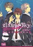 Starry Sky~in Springコミックアンソロジー (IDコミックス DNAメディアコミックス)