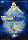新竹取物語 1000年女王 VOL.3【DVD】