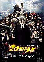 20世紀少年 <第2章> 最後の希望 〔スペシャルプライス版〕 [DVD]