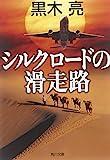 シルクロードの滑走路 (角川文庫)