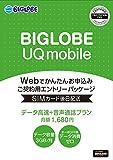【Amazon.co.jp限定】BIGLOBE UQ mobile データ高速+音声通話プラン エントリーパッケージ au対応SIM データ通信/音声通話 / VEK54JYV