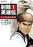 射雕英雄伝(しゃちょうえいゆうでん) (1) (トクマコミックス)