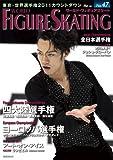 ワールド・フィギュアスケート 47