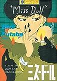 ミス・ドール (カワデ・パーソナル・コミックス (9))