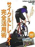 サイクルトレーナー完全活用術 (エイムック 4380 BiCYCLE CLUB別冊)