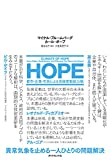 HOPE――都市・企業・市民による気候変動総力戦