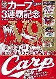 カープ 3連覇記念 マルチジップバッグBOOK (TJMOOK) 画像