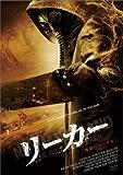 リーカー 地獄のモーテル [DVD]