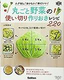 丸ごと野菜の使い切り 作りおきレシピ220 (料理コレ1冊!)