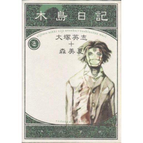 木島日記 (2) (ニュータイプ100%コミックス)の詳細を見る