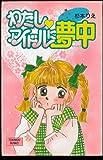 わたし、アイドルに夢中 (ポプラ社文庫―TOKIMEKI BUNKO)