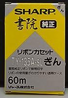 SHARP書院純正TY-135A-SLぎん60mリボンカセット