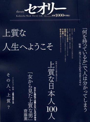 上質な人生〔セオリー〕vol.12 (講談社 MOOK)の詳細を見る