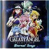 GALAXY ANGEL ボーカルアルバム-Eternal Songs-