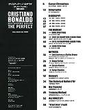クリスティアーノ・ロナウド 「ザ・パーフェクト」─完璧な創造物─ (アサヒオリジナル) 画像