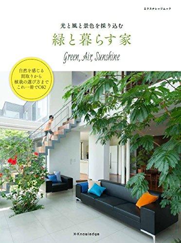 光と風と景色を採り込む 緑と暮らす家 (エクスナレッジムック)の詳細を見る