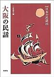 大阪の民話 ([新版]日本の民話 16)