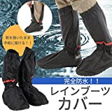 pranadesign 完全防水 レインブーツ カバー 靴 を履いたまま履ける レイン シューズ 防水 ショート カバー 釣り 自転車 バイク 雨具 コンパクト