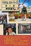 【バーゲンブック】 ベトナム・ストーリーズ