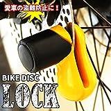 STARDUST 自転車 バイク ディスク ロック ペダル 盗難 対策 施錠 防犯 ロード マウンテン (グリーン) SD-TY115-GR