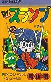Dr.スランプ (第7巻) (ジャンプ・コミックス)