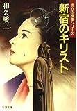 新宿のキリスト (双葉文庫―赤かぶ検事シリーズ)