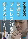 【DDTプロレス】 DVD 男色先生の友達をプロレス好きに変えるDVD
