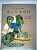 おふろおばけ (1983年) (ソビエトの子どもの本シリーズ)