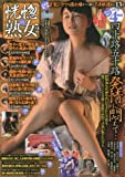 恍惚の熟女vol.2 (SANWA MOOK)