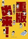 重版出来! / 松田 奈緒子 のシリーズ情報を見る