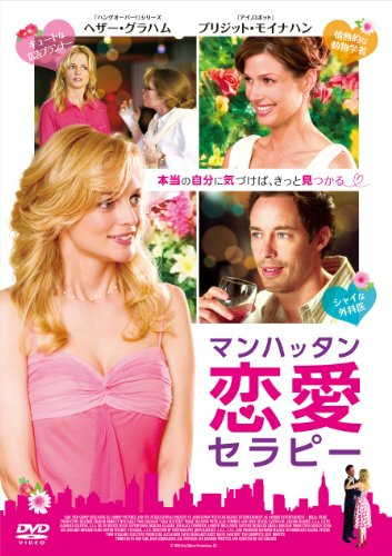 マンハッタン恋愛セラピー [DVD]の詳細を見る