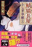 鯖猫(さばねこ)長屋ふしぎ草紙(三) (PHP文芸文庫)