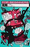 死刑 (FOR BEGINNERSシリーズ イラスト版オリジナル 56)